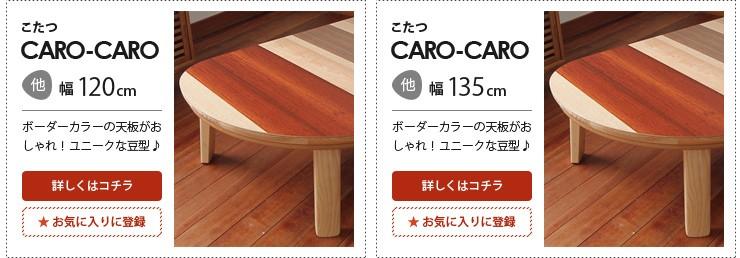 カロカロ120cm カロカロ135cm