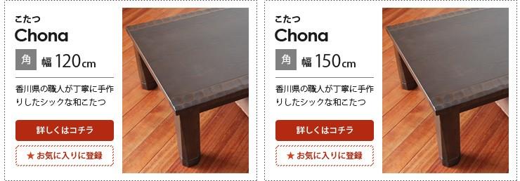 チョーナ120cm チョーナ150cm