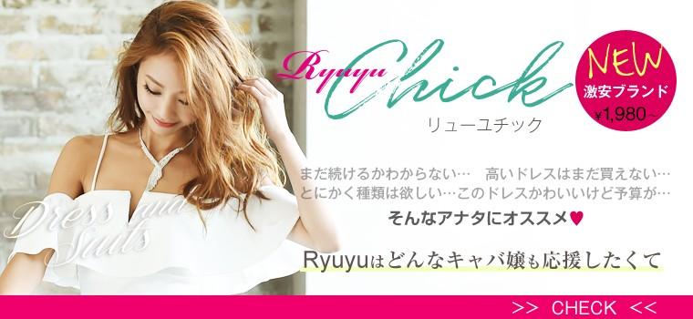 ドレス 安い Ryuyuchick 激安ドレス スーツ ブランド 新人 キャバ嬢