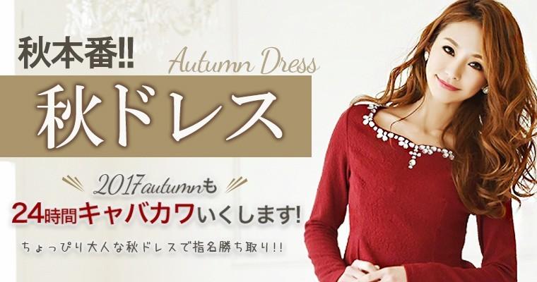 初秋ドレス