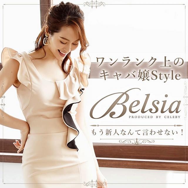 belsia ベルシア ワンランク上のキャバ嬢