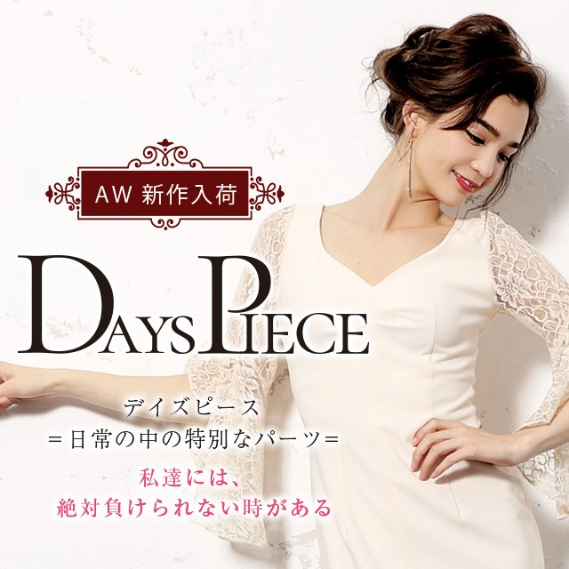 【DAYS PIECE】
