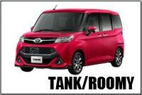 車種タンク