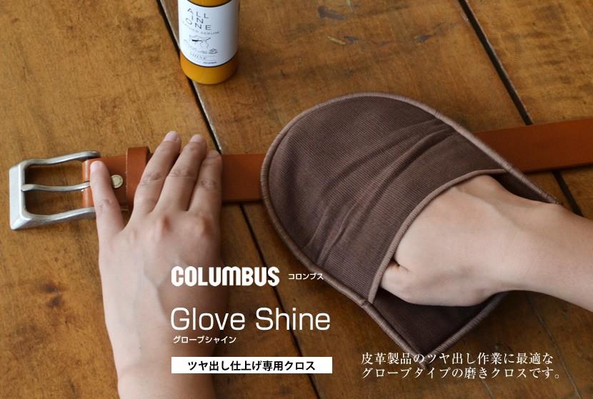 COLUMBUS コロンブス グローブシャイン ツヤ出し仕上げ専用クロス
