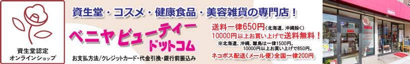 資生堂・コスメ・健康食品・美容雑貨の専門店!