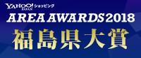 福島県大賞 AREA AWARDS 2018
