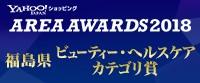 福島県ビューティー・ヘルスケアカテゴリ賞 AREA AWARDS 2018