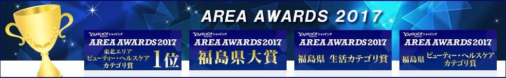 yahooAREA AWARDS2017受賞バナー