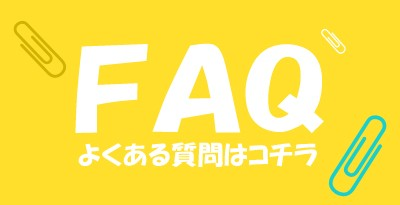 FAQよくあるご質問はコチラ