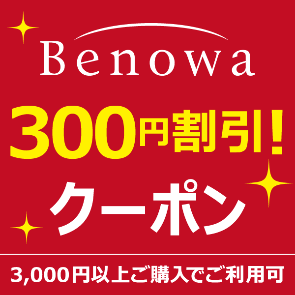 ★ビノワ 期間限定300円OFFクーポン★