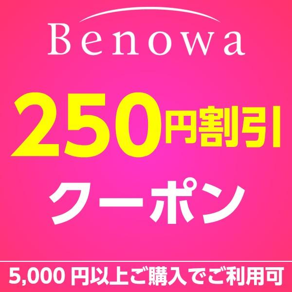 ★ビノワ 期間限定250円OFFクーポン★