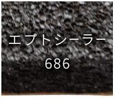 エプトシーラー686