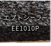 エプトシーラーEE1010P