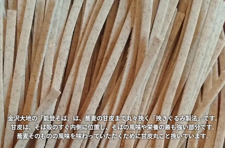 石川県産 金沢大地 有機能登そば