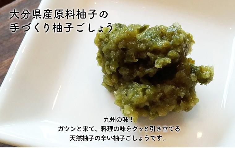 九州 大分県産 天然柚子ごしょう