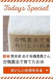 熊本県産あそ有機農園さん 合鴨農法で育てたおいしいお米