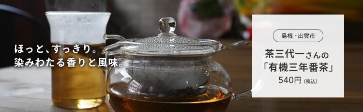 茶三代一三年熟成番茶
