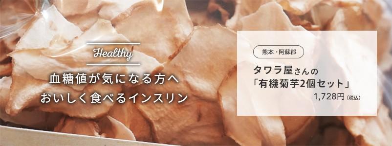 熊本県産 有機菊芋