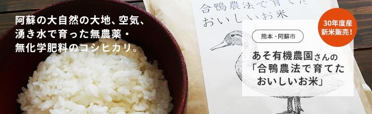 あそ有機農園 合鴨農法のお米 新米入荷!
