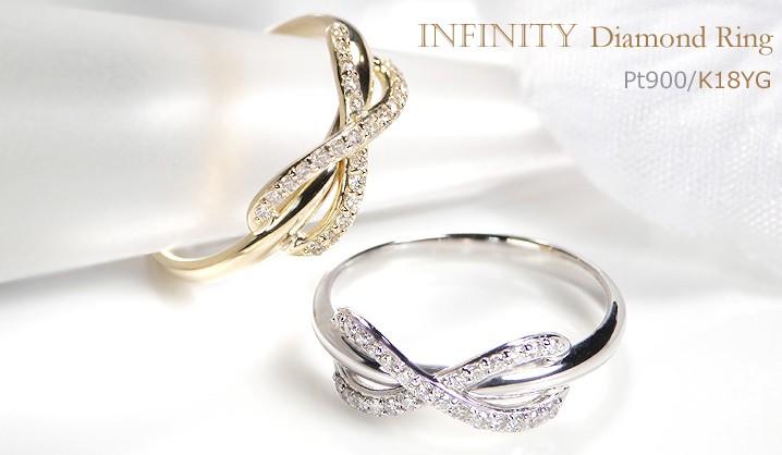 k18YG インフィニティ ダイヤモンド リング