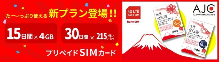 全日通 AJC 15日 30日 新プラン SIMカード SIM データ通信 シム 4GB 215MB