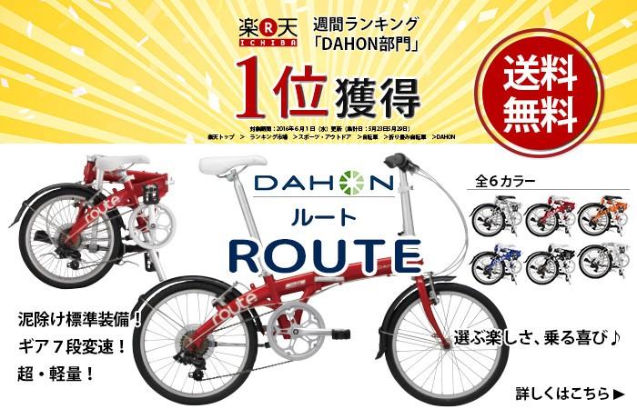 dahon route ダホン ルート 折りたたみ自転車