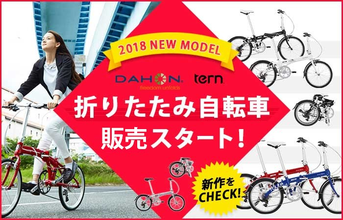 DAHON Tern 2018モデル