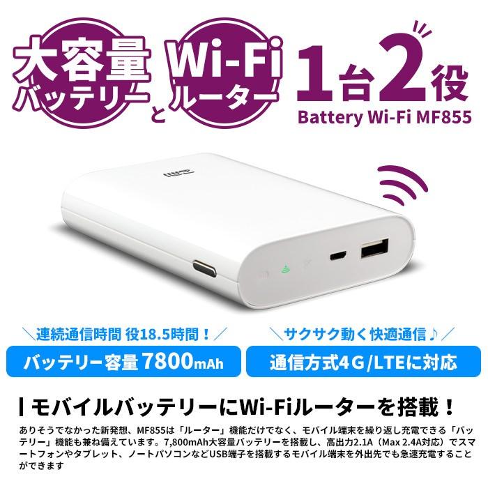 バッテリー内蔵 モバイルルーター ZMI MF855 スターターパック 7800mAh大容量バッテリー搭載 WiFi バッテリー 一体型 データ通信専用SIM セット 日本正規品