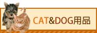 CAT&DOG用品