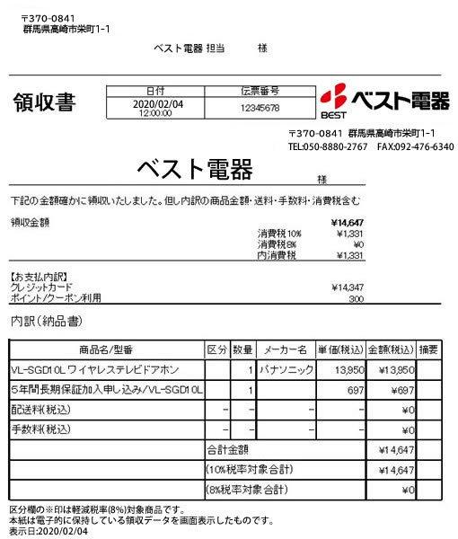 領収書発行について:ベスト電器PayPayモール店 - 通販 - PayPayモール