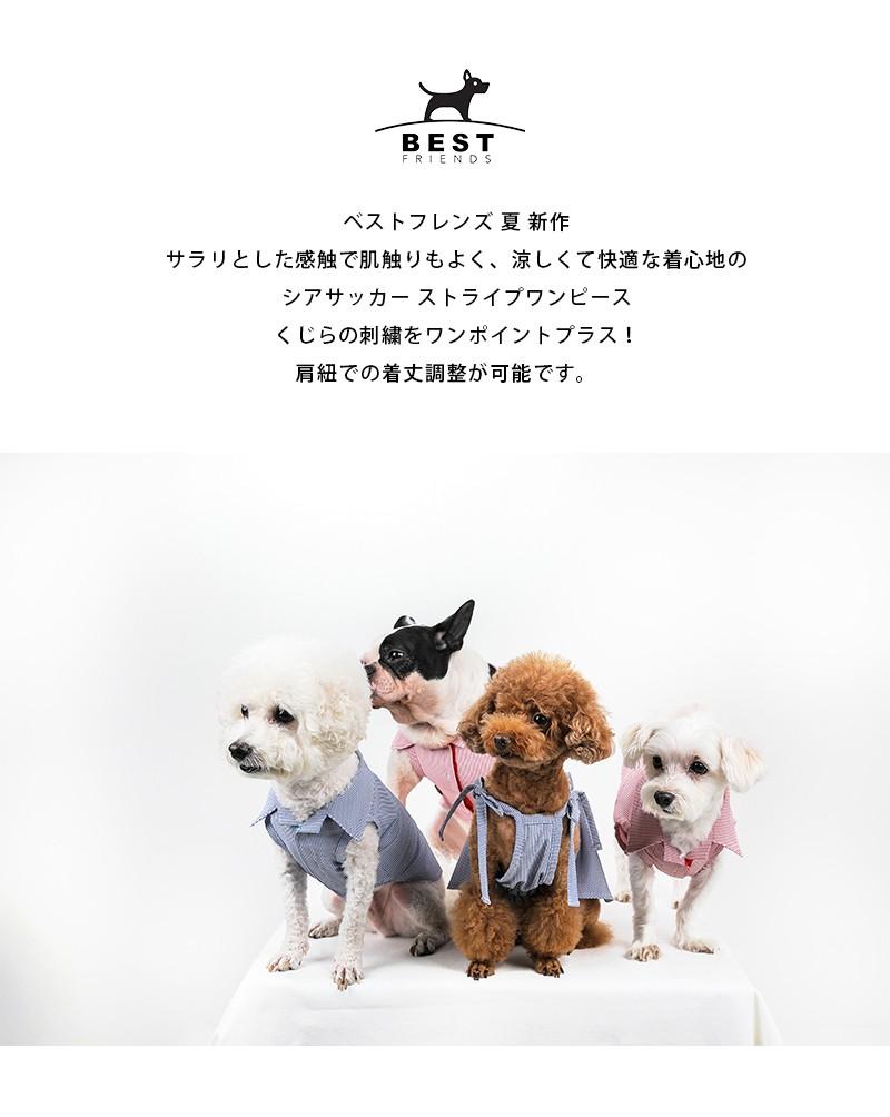 べストフレンズ BestFriends 犬服 犬の服 ドッグウェア ワンピ シアサッカー おしゃれ かわいい ボーダー ストライプ 小型犬 アロハシャツ 夏 クール
