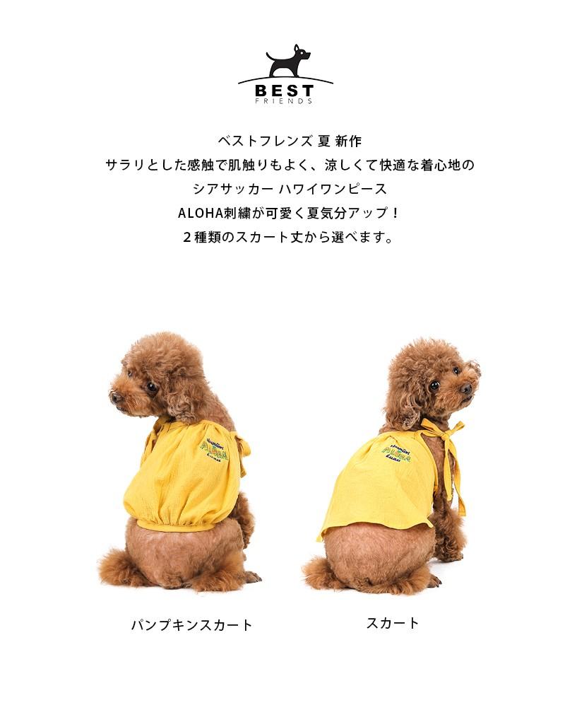 べストフレンズ BestFriends 犬服 犬の服 ドッグウェア シャツ シアサッカー おしゃれ かわいい ボーダー ストライプ 小型犬 アロハシャツ 夏 クール