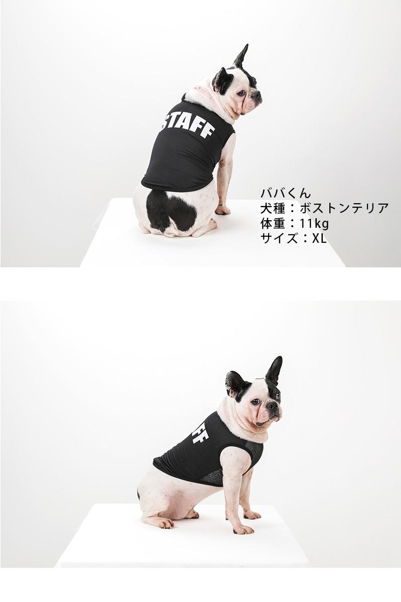 べストフレンズ/ BestFriends/ 犬服/ 犬の服/ ドッグウェア/ メッシュ/ タンクトップ/ ノースリーブ/ クール