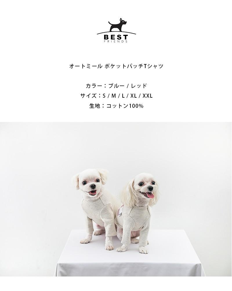 べストフレンズ BestFriends 犬服 犬の服 ドッグウェア Tシャツ ボーダー  春 夏 秋 冬 長袖 可愛い おしゃれ ラグラン