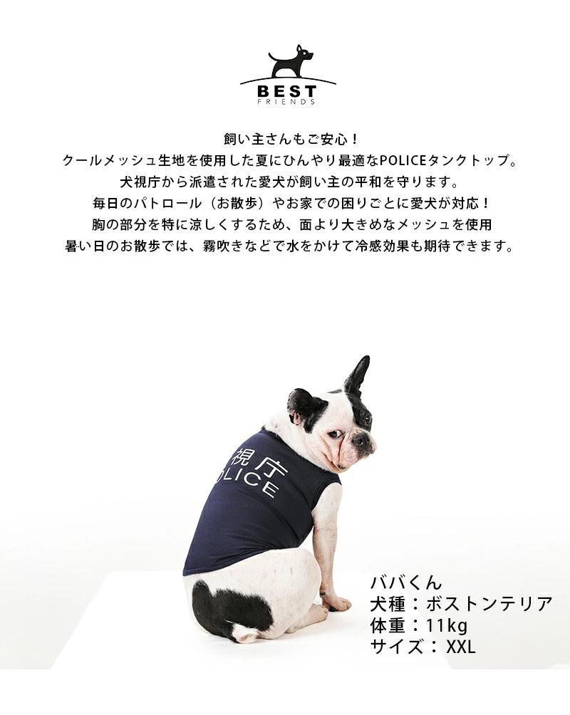べストフレンズ BestFriends 犬服 犬の服 ドッグウェア メッシュ タンクトップ ノースリーブ クール