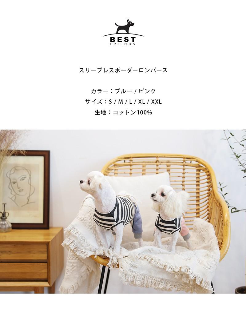 べストフレンズ BestFriends 犬服 犬の服 ドッグウェア Tシャツ ニット 暖かい 秋 冬 春 長袖 可愛い おしゃれ かわいい ロールアップ パステル