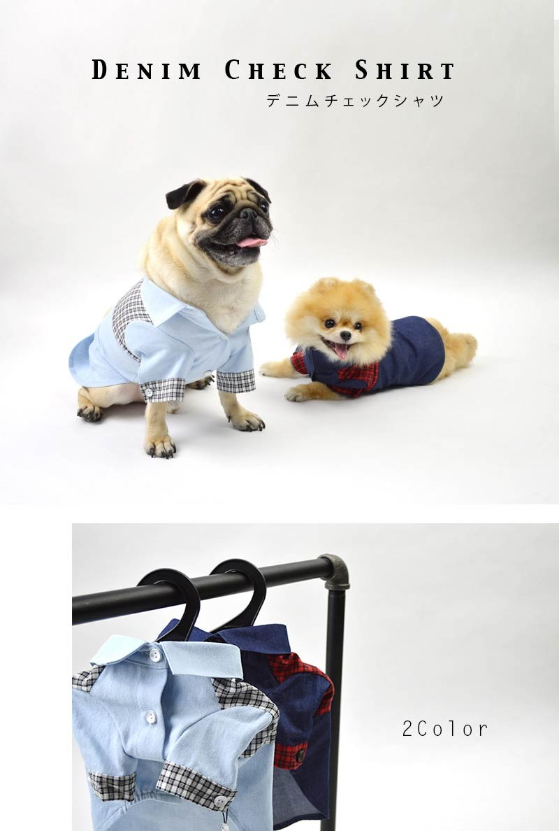 べストフレンズ BestFriends 犬服 犬の服 ドッグウェア シャツ Yシャツ デニム デニムシャツ チェック チェックシャツ