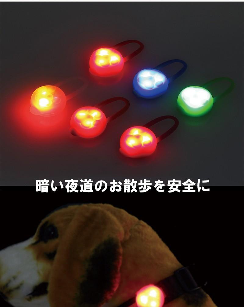 ベストフレンズ BestFriends,犬,小型犬,中型犬,大型犬,LED,ライト,散歩,安全グッズ,夜