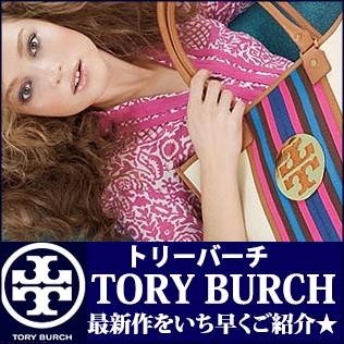 トリーバーチ/Tory Burch