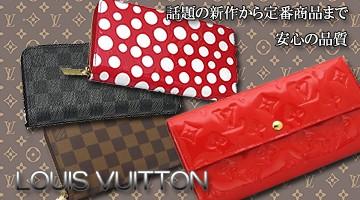 安心の品質♪ブランド財布はやっぱりヴィトン!