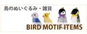 鳥のぬいぐるみ・雑貨