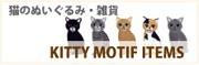猫のぬいぐるみ・雑貨