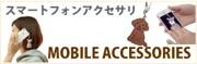 スマホ・携帯アクセサリー