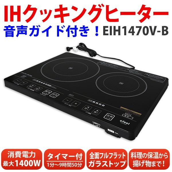 アイリスオーヤマ【efeel】2口IHクッキングヒーターEIH1470-B