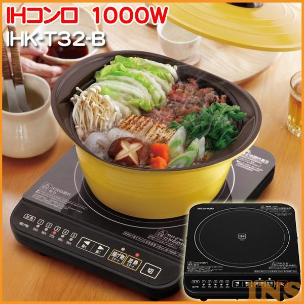 アイリスオーヤマ IHコンロ 1000W IHK-T32-B ブラック