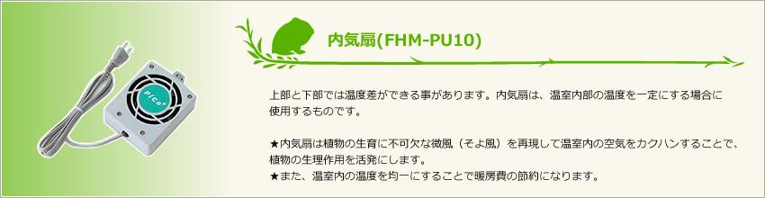 内気扇(FHM-PU10)