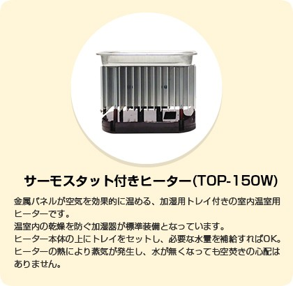 サーモスタット付きヒータ(TOP-150W)