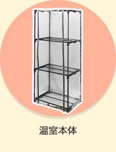 爬虫類専用組み立て式飼育ケージ専用温室 3段