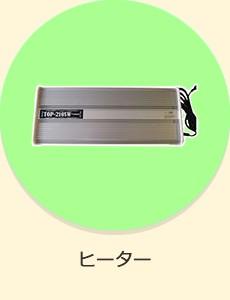 温室用プレート ヒーターサーモスタット付き TOP-210SW