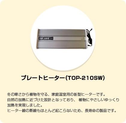 温室用プレートヒーター園芸用ヒーター(TOP-210SW)